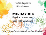 Me Day 2019 Pr N1