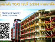 Tcas 5_62_Final_An_Rs