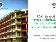 Tcas 64 1 An 04