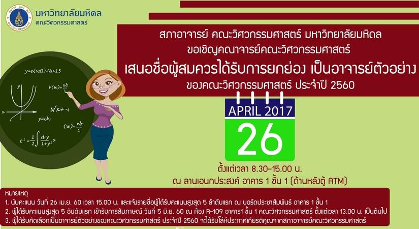 PR-2016-04-19--01-2