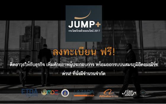 jump_plus