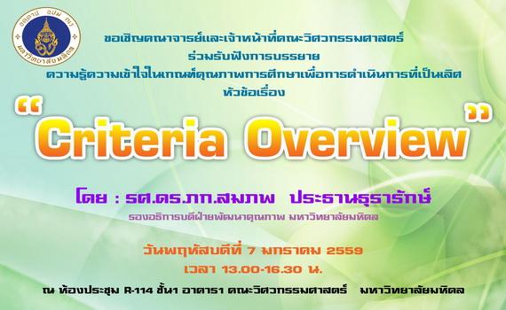 criteria-overview