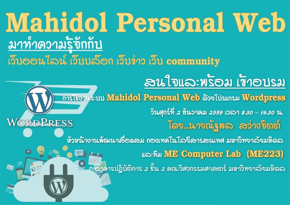 wp-personal-web